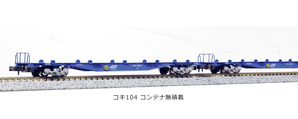 コキ104