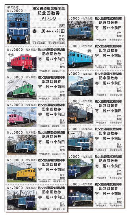 電気機関車記念回数券(イメージ)