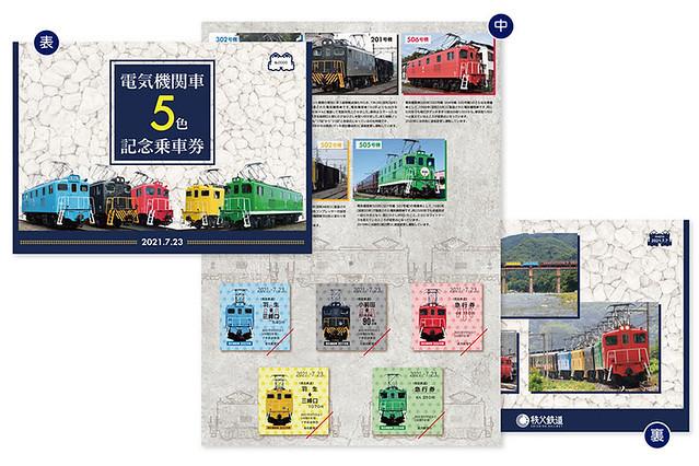 電気機関車5色記念乗車券(イメージ)