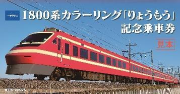 記念乗車券表紙(イメージ)