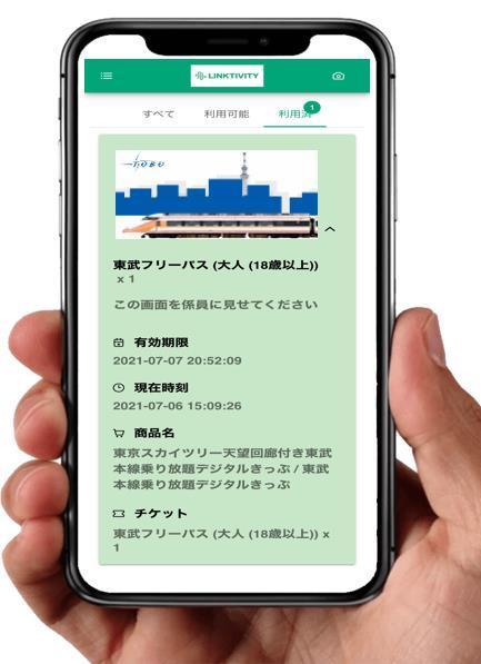 デジタルきっぷ(イメージ)