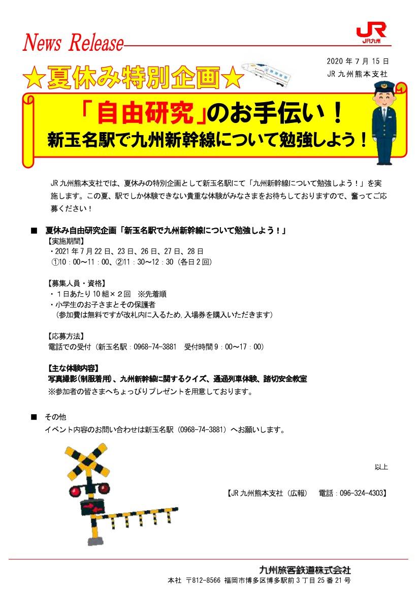 「九州新幹線について勉強しよう!」リーフレット