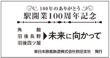 記念硬券(イメージ)