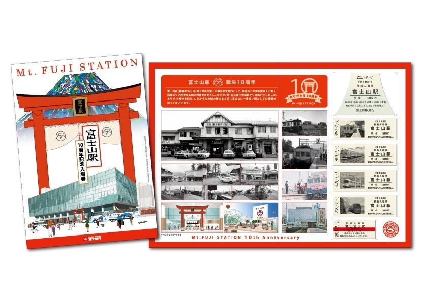 富士山駅誕生10周年記念入場券セット(イメージ)