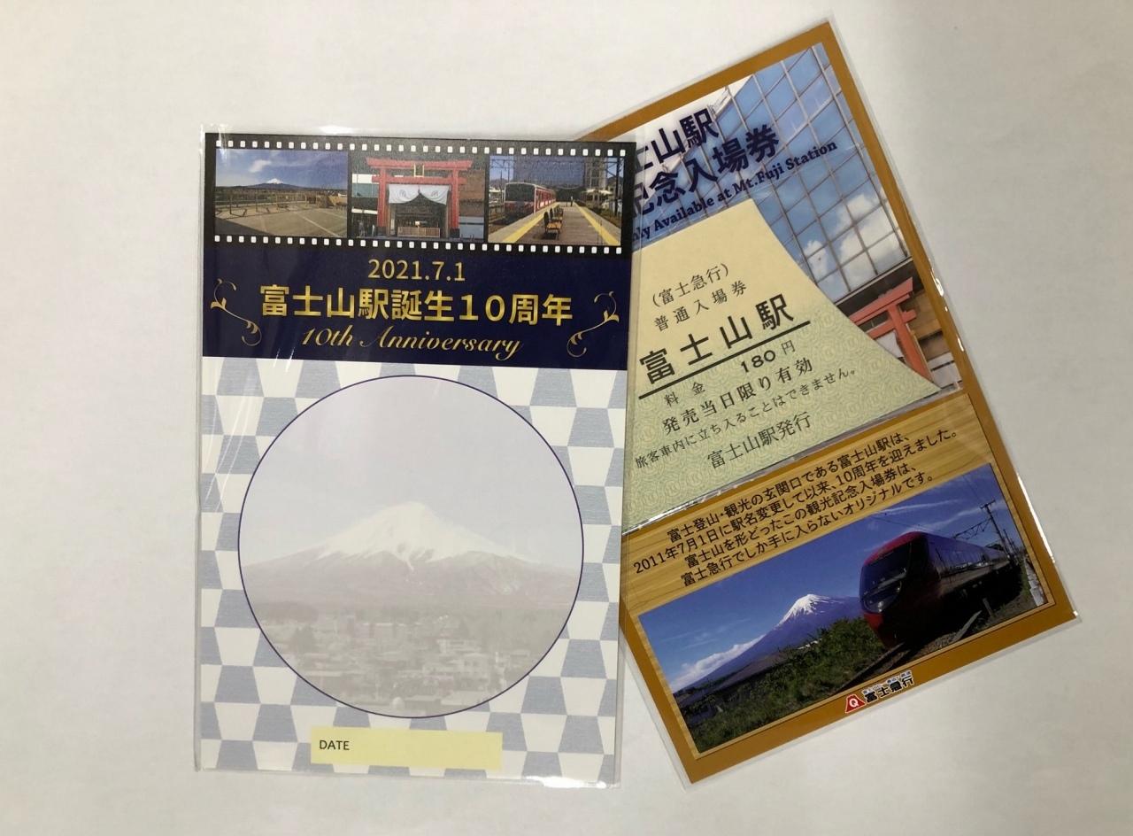 富士山駅観光記念入場券(10周年記念バージョン)