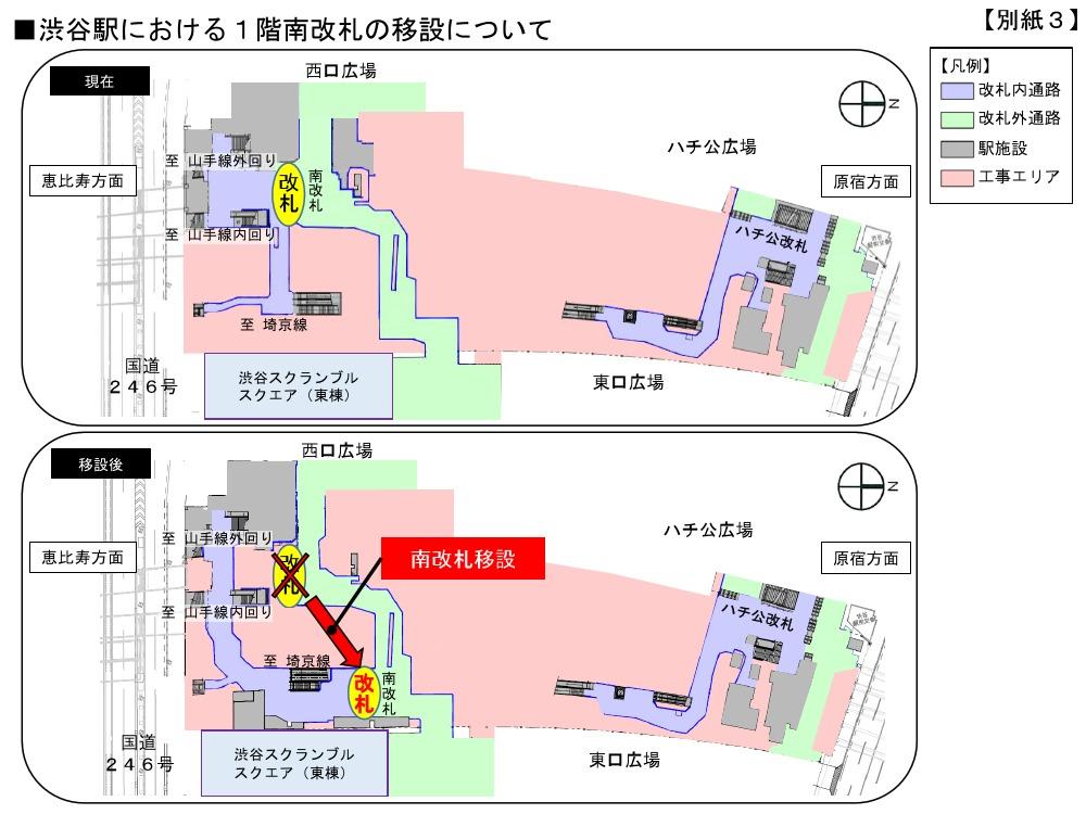 渋谷駅南改札移設