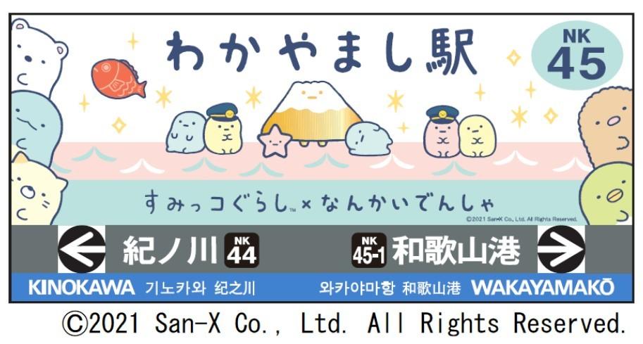 和歌山市駅駅名看板(イメージ)