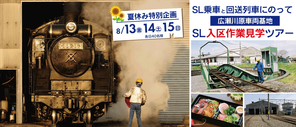 SL入区作業見学ツアー