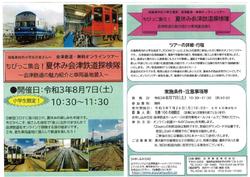 会津鉄道 車両基地などオンラインツアー