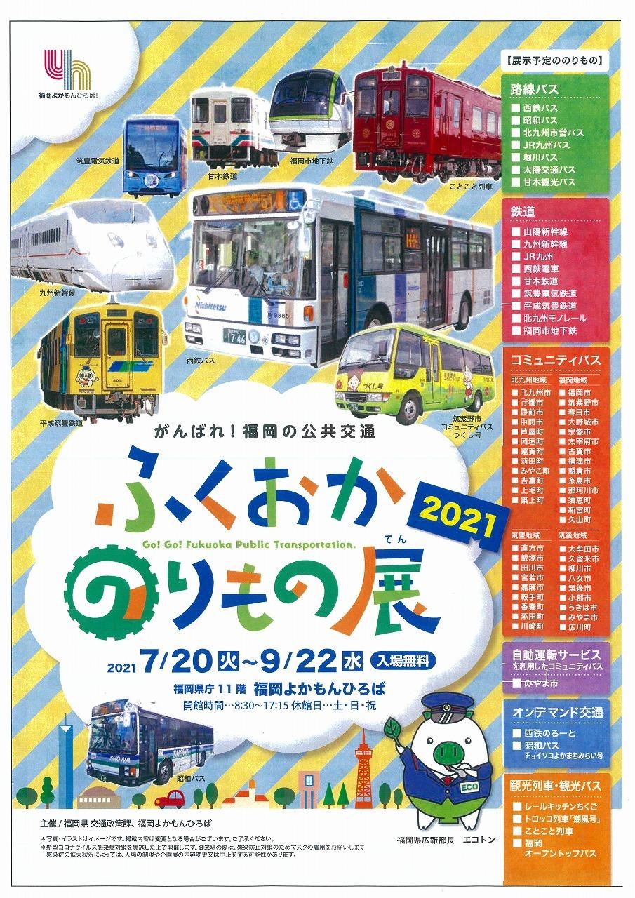 ふくおかのりもの展2021(ポスター)