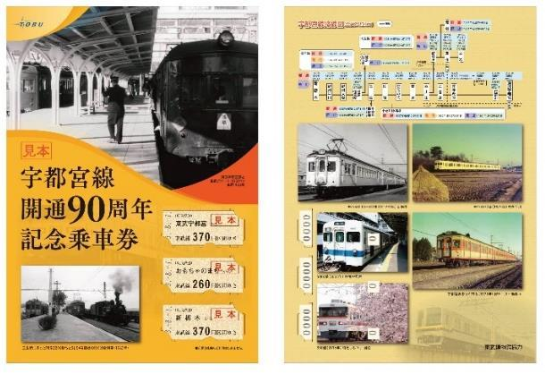 宇都宮線開通90周年記念乗車券(イメージ)