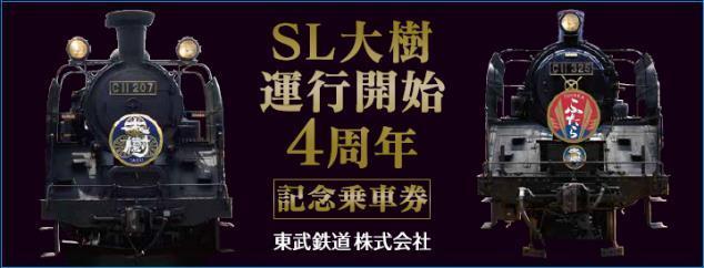 記念乗車券封筒(イメージ)