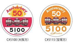 阪急 5100系50周年 オリジナル車体装飾 掲出