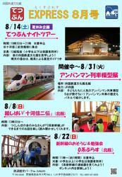 四国鉄道文化館 てつぶんナイトツアー 開催