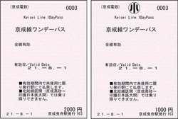 京成 全線1日乗車券 発売