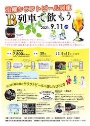 北越急行 沿線クラフトビール列車(ツアー)