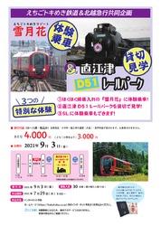 えちごトキめき鉄道・北越急行 雪月花体験乗車ツアー