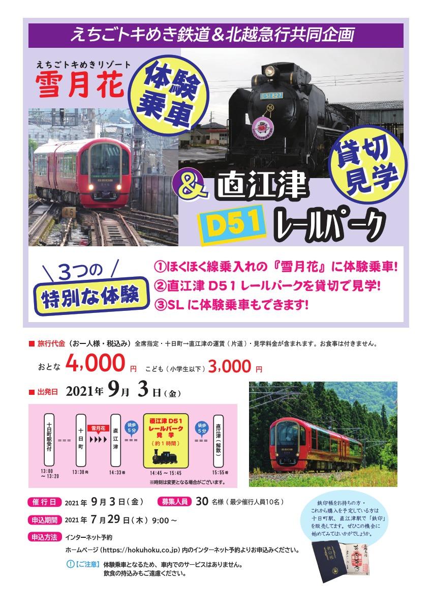 雪月花体験乗車&直江津D51レールパーク貸切見学