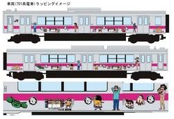 奥羽本線 クレヨンしんちゃんラッピング車両 運転