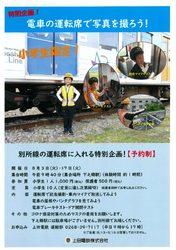 上田電鉄 子ども向け電車運転席記念撮影・ハンドル操作体験イベント