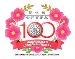 花咲線 全通100周年記念ヘッドマーク・サボ 掲出
