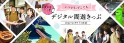 大井川鐵道 モバイル版周遊きっぷ・フリーきっぷなど 発売