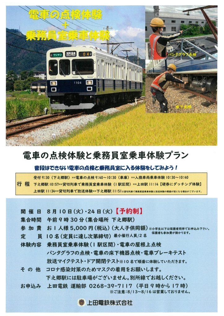 「電車の点検体験と乗務員室乗車体験プラン」チラシ