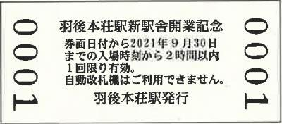 羽後本荘駅新駅舎開業記念入場券(イメージ)