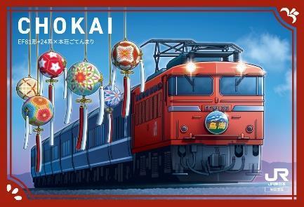 羽後本荘駅カード(イメージ)
