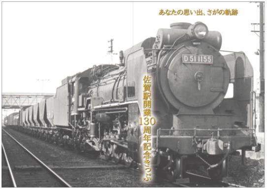 記念きっぷ(表紙イメージ)