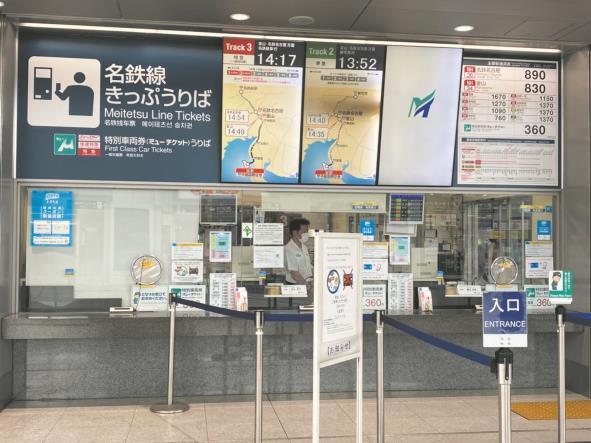 中部国際空港駅出札窓口(イメージ)