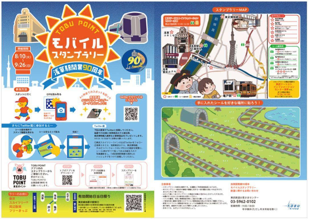 浅草駅開業90周年モバイルスタンプラリーパンフレット