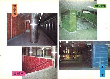 新玉川線(現:田園都市線)開業時の地下各駅デザイン