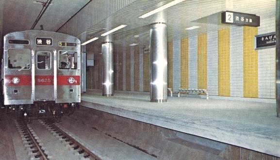 新玉川線(現:田園都市線)開業時の地下駅ホーム