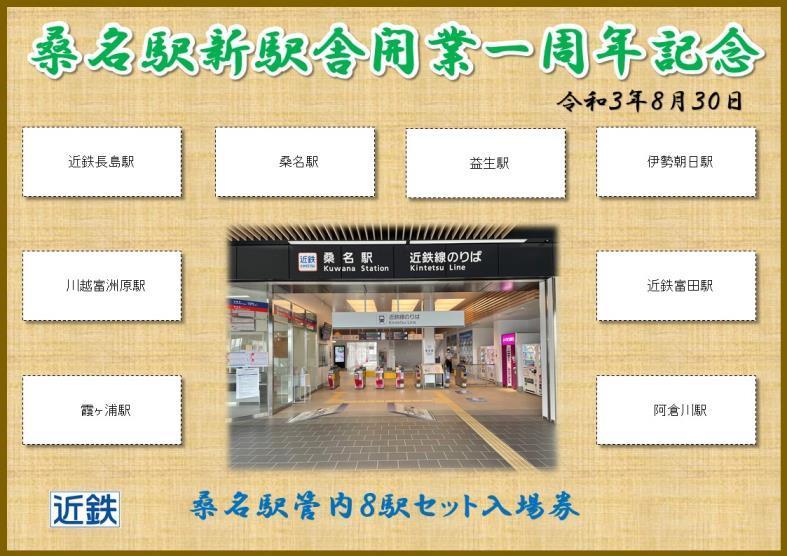 記念入場券セット台紙(イメージ)