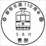 小型記念通信日付印(豊島郵便局印影イメージ)