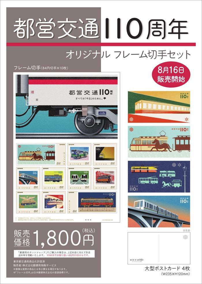 都営交通110周年切手セット