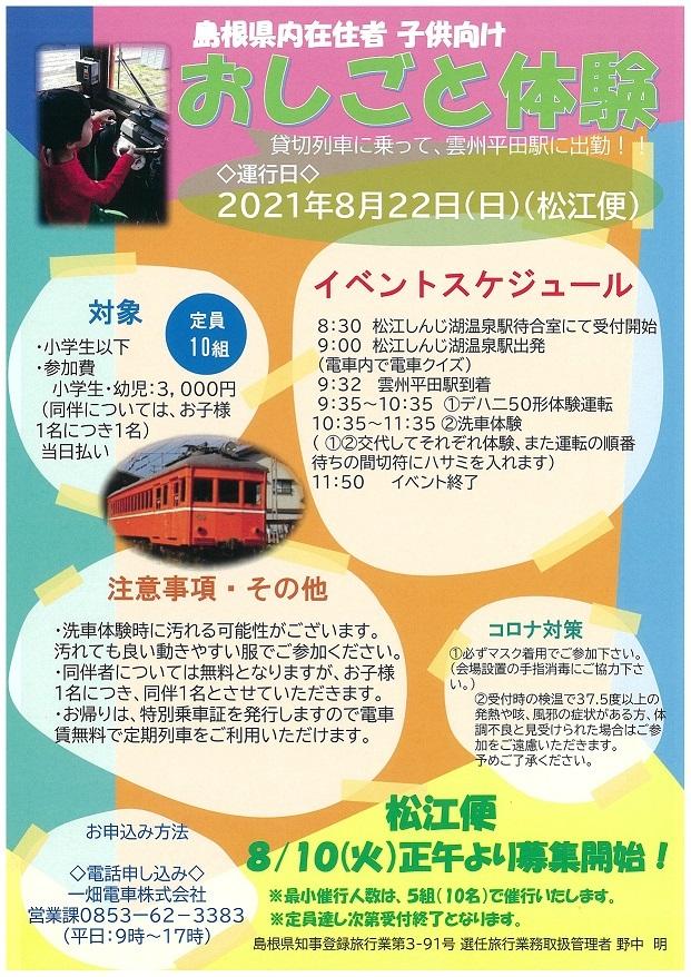 おしごと体験(7月25日開催分ポスター)