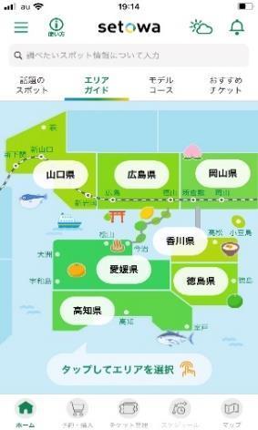 setowaエリアガイド画面(イメージ)