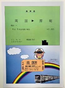 入場券台紙(イメージ)