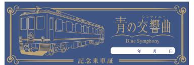 記念乗車証(イメージ)