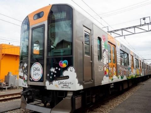 SDGsトレイン「未来のゆめ・まち号」(阪神)