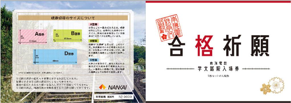 学文路駅入場券(台紙イメージ)