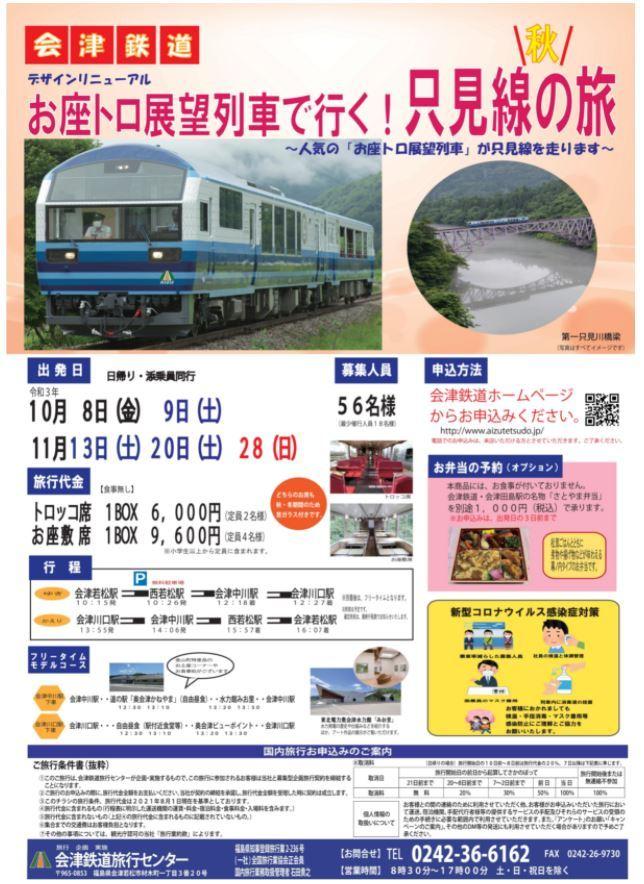 「会津鉄道 お座トロ展望列車で行く!只見線の旅」ポスター