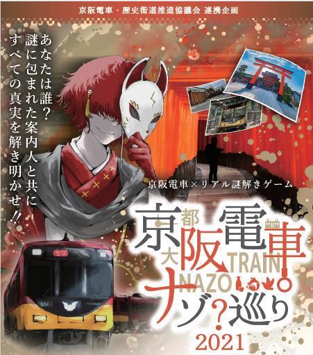 「京阪電車ナゾ巡り2021」メインビジュアル