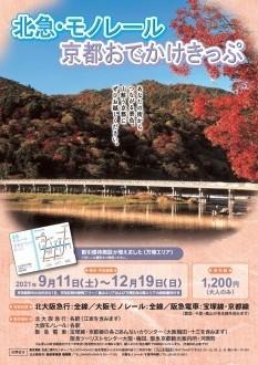 「北急・モノレール京都おでかけきっぷ」チラシ