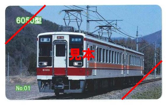 電車カード(イメージ)