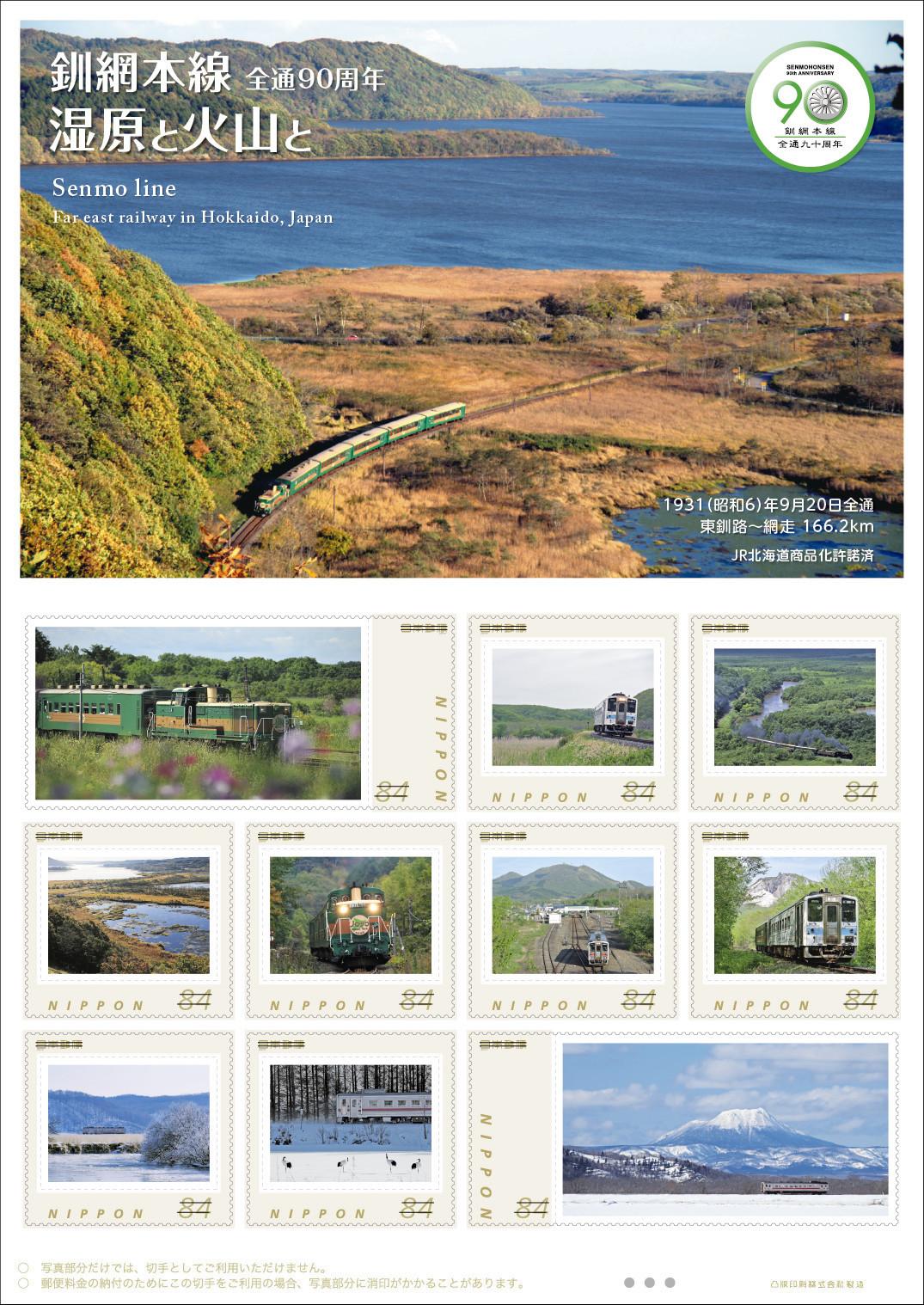 フレーム切手「釧網本線全通90周年 湿原と火山と」