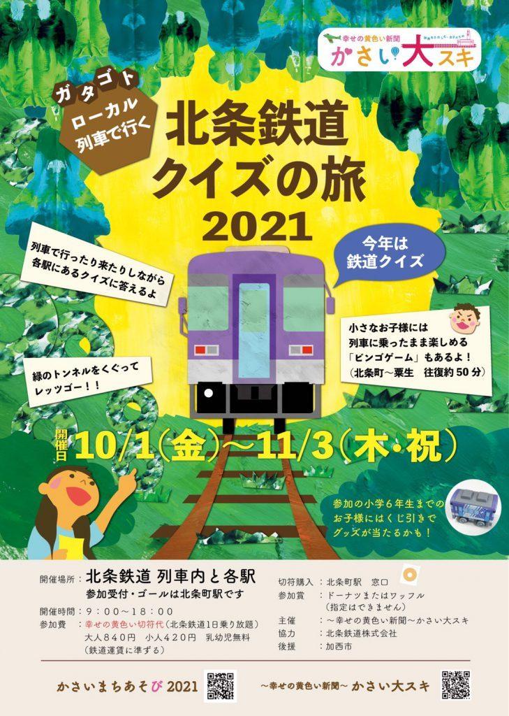 北条鉄道クイズの旅2021