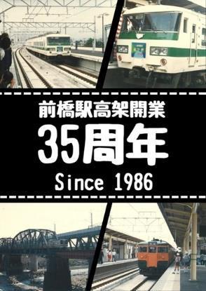 前橋駅高架完成35周年記念台紙(イメージ)